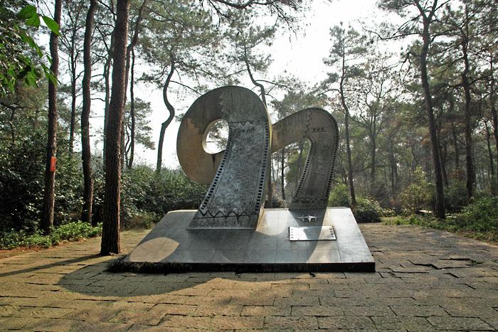 华夏签名出现在杭州植物园97明星林高清图片